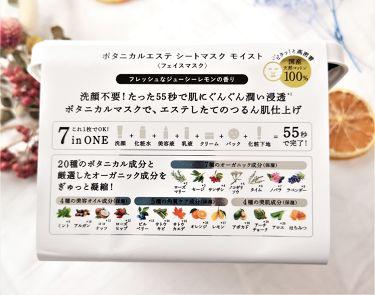 シートマスク モイスト/ボタニカルエステ/シートマスク・パックを使ったクチコミ(4枚目)