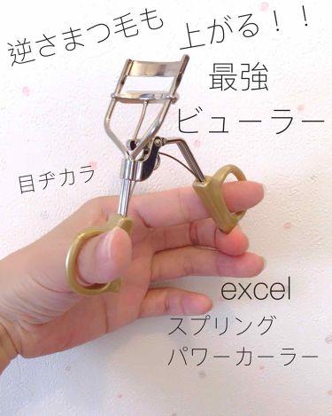 minminさんの「エクセルスプリングパワーカーラー<ビューラー>」を含むクチコミ