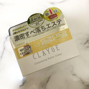 クレンジングバーム クリア/CLAYGE/クレンジングバームを使ったクチコミ(1枚目)