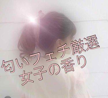 香澄さんの「ランドリンファブリックミスト クラシックフローラル<香水(その他)>」を含むクチコミ