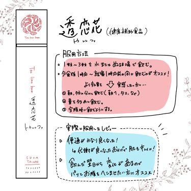 透恋花/透恋花/健康サプリメントを使ったクチコミ(2枚目)