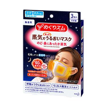 蒸気でホットうるおいマスク 無香料 めぐりズム