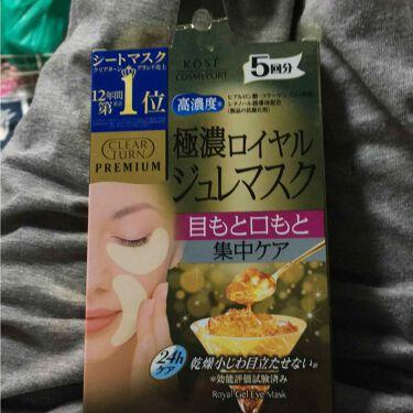 極濃ロイヤルジュレマスク 目もと口もと集中ケア/コーセーコスメポート/アイケア・アイクリームを使ったクチコミ(2枚目)