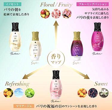 レノアオードリュクス  パルファムシリーズ  イノセント No.10/レノア/香り付き柔軟剤・洗濯洗剤を使ったクチコミ(3枚目)