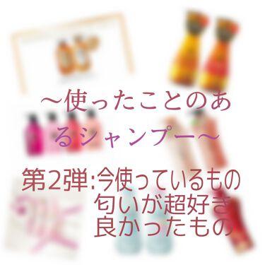 エアフィール シャンプー/コンディショナー EX/MACHERIE/シャンプー・コンディショナーを使ったクチコミ(1枚目)