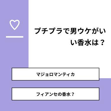 たぴ on LIPS 「【質問】プチプラで男ウケがいい香水は?【回答】・マジョロマンテ..」(1枚目)