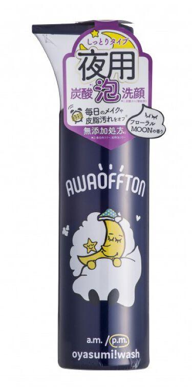 夜用 洗顔フォーム