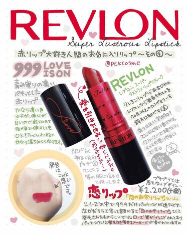 スーパー ラストラス リップスティック/REVLON/口紅 by PTK(ぱつこ)