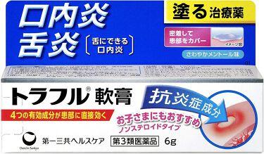 トラフル軟膏(医薬品) トラフル