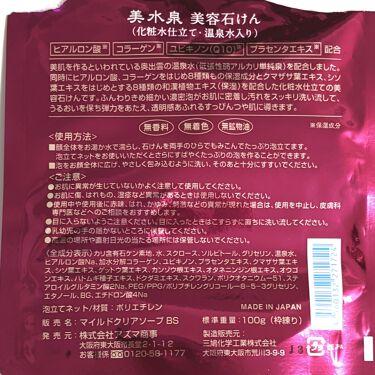 美水泉 美容石けん/旅美人/洗顔石鹸を使ったクチコミ(3枚目)