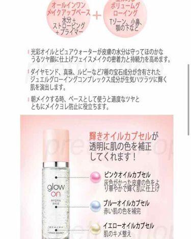 グロウオンハイドラベース/ETUDE HOUSE/化粧下地を使ったクチコミ(3枚目)