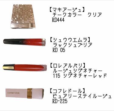 ラック シュプリア/shu uemura/口紅を使ったクチコミ(2枚目)