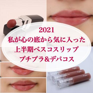 ニュアンスラップティント/Fujiko/口紅を使ったクチコミ(1枚目)