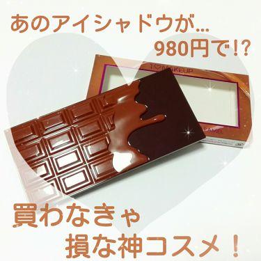 kanna💕さんの「MAKEUP REVOLUTION(メイクアップレボリューション)/アイラブメイクアップアイラブチョコレート<パウダーアイシャドウ>」を含むクチコミ