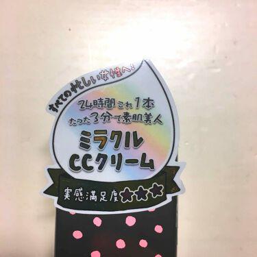 アイムハンナCCクリーム/その他/化粧下地を使ったクチコミ(2枚目)