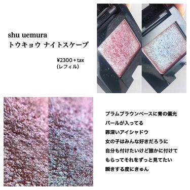 プレスド アイシャドー(レフィル)/shu uemura/パウダーアイシャドウを使ったクチコミ(2枚目)