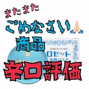 ロゼット 洗顔パスタ 荒性肌/ロゼット/洗顔フォームを使ったクチコミ(1枚目)