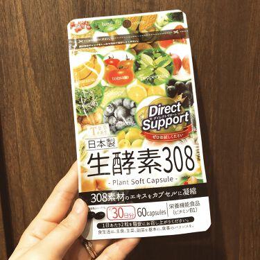生酵素308/TBD東美堂/ボディサプリメントを使ったクチコミ(1枚目)