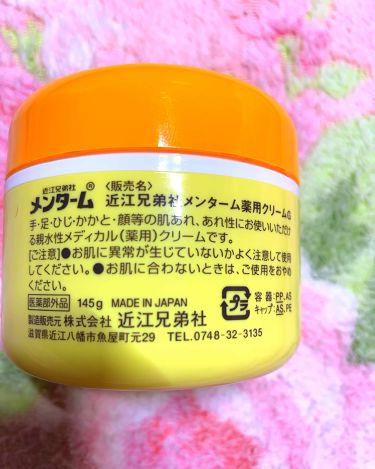 メディカルクリームG(薬用クリームG)/メンターム/ハンドクリーム・ケアを使ったクチコミ(2枚目)