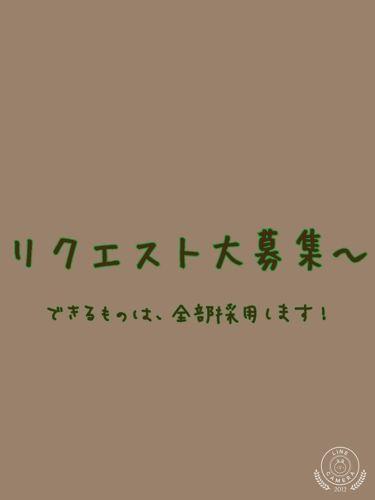 リクエスト!/その他/その他を使ったクチコミ(1枚目)