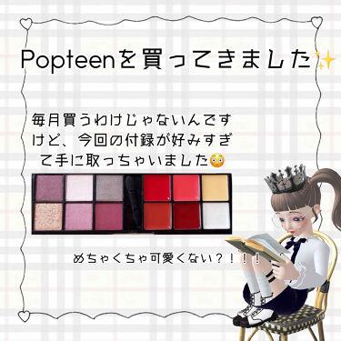 【画像付きクチコミ】Popteen11月号を買いました✨付録がとても可愛くて手に取ってしまいました🤭この付録を使って、大人っぽメイクをしてみました✨🥳✂︎-----------------㋖㋷㋣㋷線-------------------✂︎また動画の画質...