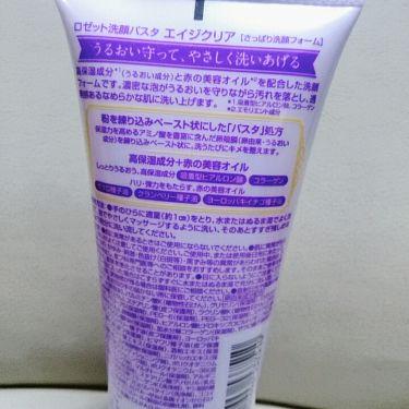 ロゼット洗顔パスタ エイジクリア さっぱり洗顔フォーム/ロゼット/洗顔フォームを使ったクチコミ(2枚目)