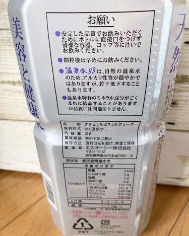 エスオーシー温泉水99/エスオーシー/ドリンクを使ったクチコミ(4枚目)