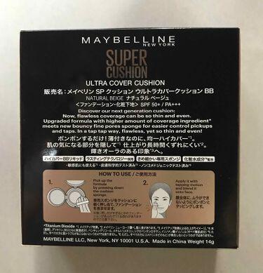 SP クッション ウルトラカバークッション BB/MAYBELLINE NEW YORK/化粧下地を使ったクチコミ(3枚目)