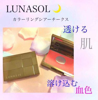 カラーリングシアーチークス/LUNASOL/パウダーチーク by 元BA.新米ママ
