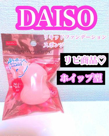 リキッドファンデーションスポンジ(ホイップ型)/DAISO/その他を使ったクチコミ(1枚目)