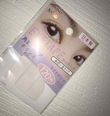 アイテープ 片面タイプ ポイント/DAISO/二重まぶた用アイテムを使ったクチコミ(2枚目)