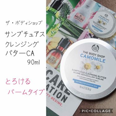 サンプチュアス クレンジングバター CA/THE BODY SHOP/その他クレンジングを使ったクチコミ(2枚目)