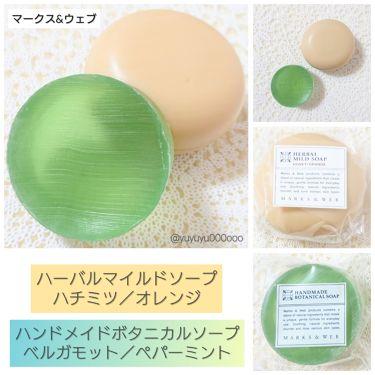 ハーバルマイルドソープ ハチミツ/オレンジ/MARKS&WEB/ボディ石鹸を使ったクチコミ(1枚目)