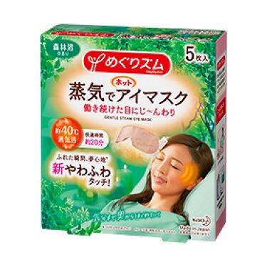 2020/9/5発売 めぐりズム 蒸気でホットアイマスク 森林浴の香り