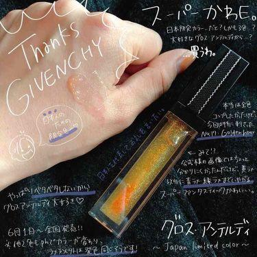 グロス・アンテルディ/GIVENCHY/リップグロスを使ったクチコミ(1枚目)