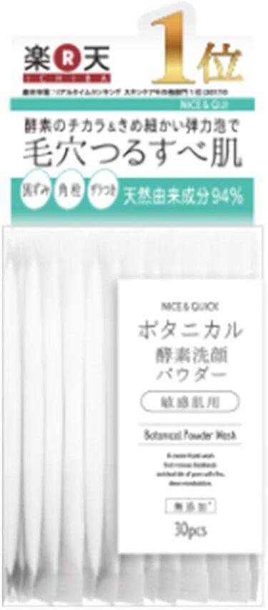 ボタニカル酵素洗顔パウダー ナイス&クイック