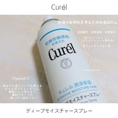ディープモイスチャースプレー/Curel/ミスト状化粧水を使ったクチコミ(3枚目)
