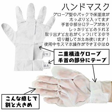 ハンドマスクパック/DAISO/シートマスク・パックを使ったクチコミ(2枚目)
