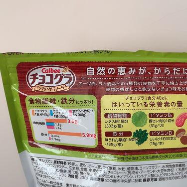 チョコグラ/カルビー/食品を使ったクチコミ(2枚目)