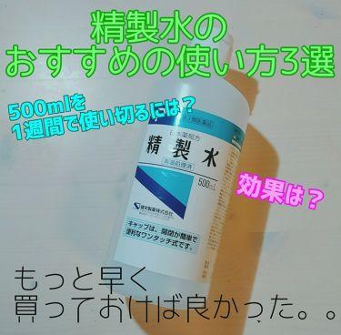 SNOOPY( ・ ´`(●)さんの「健栄製薬精製水(医薬品)<その他>」を含むクチコミ