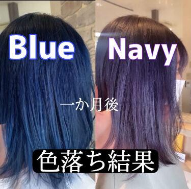 【画像付きクチコミ】NavycolorとBluecolor一か月後色落ちの違い💙💜どちらもブリーチ1回から色いれてます❗️・Navycolor色落ちは、シルバー →ミルクティーに落ちてきます❗️緑味に色落ちしたくない方はこちらのカラーオススメです!・Bl...
