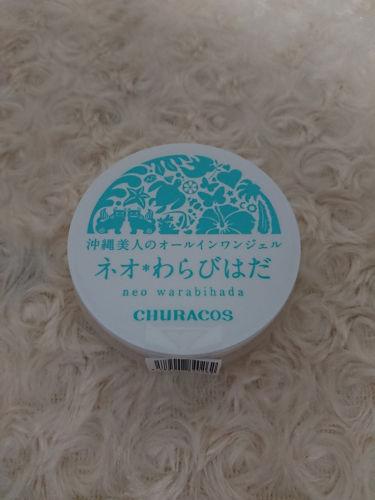 ネオわらびはだ/チュラコス/オールインワン化粧品を使ったクチコミ(2枚目)
