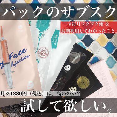 SILK PEARL INJECTION MASK/BANOBAGI/シートマスク・パックを使ったクチコミ(1枚目)