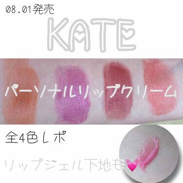 遥香 on LIPS 「今回は、2020.08.01発売のKATE【パーソナルリップク..」(1枚目)