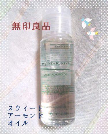 スウィートアーモンドオイル/無印良品/ボディクリーム・オイルを使ったクチコミ(1枚目)