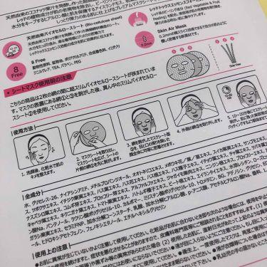クレンズトックス マスクパック/Kii Cosme/シートマスク・パックを使ったクチコミ(2枚目)
