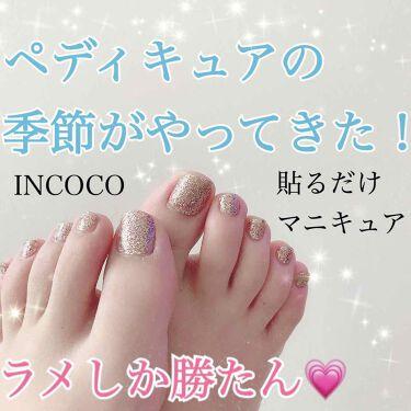 INCOCO インココ  貼るだけマニキュア マニキュアシート/インココ/マニキュア by りり