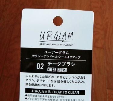 UR GLAM チークブラシ/DAISO/メイクブラシを使ったクチコミ(2枚目)