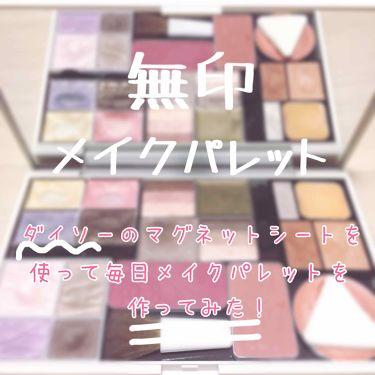 メイクパレット・L/無印良品/その他 by Chloë❄️ブルベ冬
