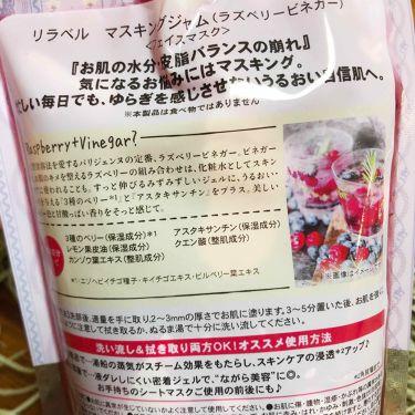 リラベル  マスキングジャム/その他/洗い流すパック・マスクを使ったクチコミ(2枚目)